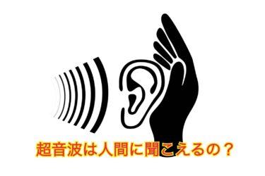 イタチ撃退の超音波は人間の耳には聞こえる?周波数などについて